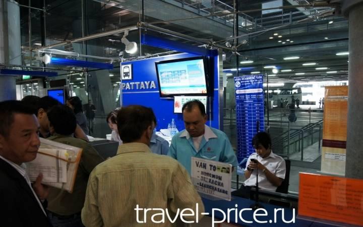 Как из аэропорта Бангкока добраться в Паттайю