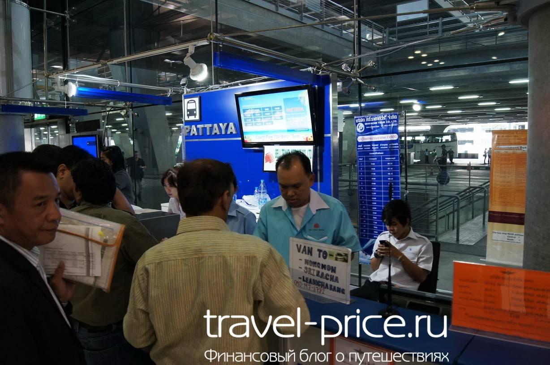 аэропорт Бангкока Паттайя