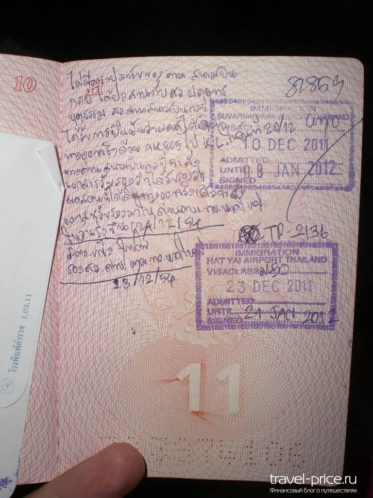 Отсутствие штампа в загран паспорте