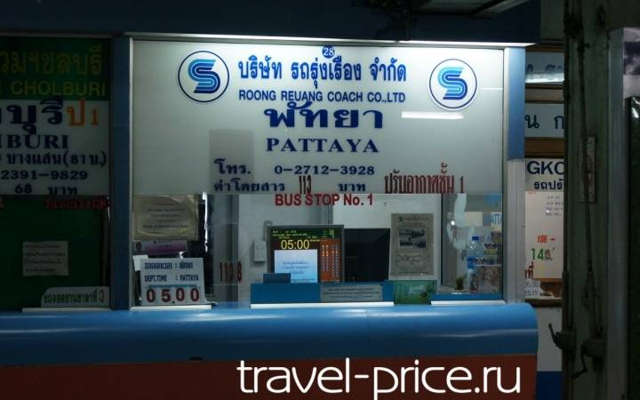 Как из Бангкока доехать до Паттайи