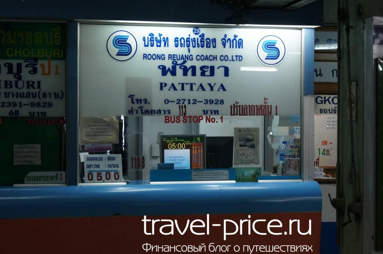 Бангкок - Паттайя самостоятльно