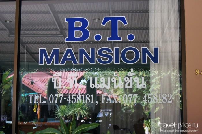 Отели Ламай: BT Mansion