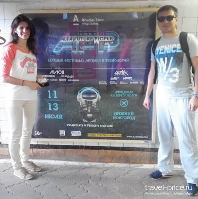 Alfa Future People и Нижний Новгород