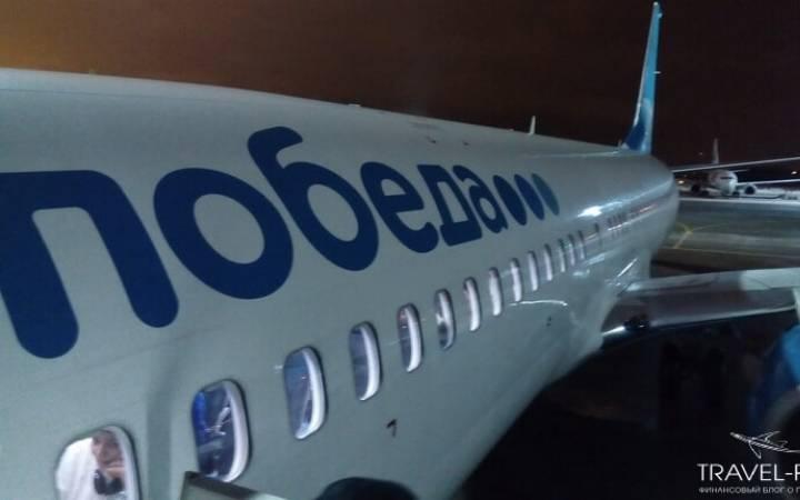Отзыв об авиакомпании Победа — как не попасть «на деньги»