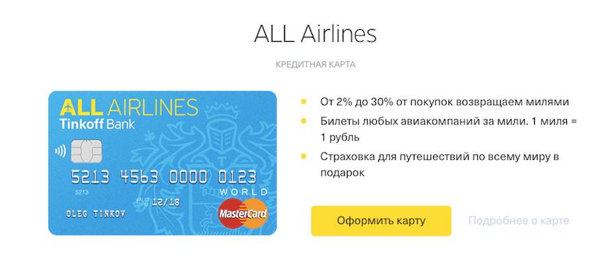 Как копить мили Тинькофф All Airlines