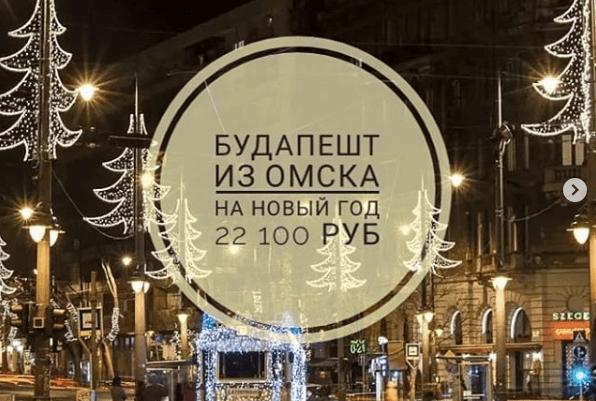 будапешт из омска на НГ