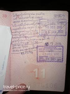 Письмо тайских таможенников в паспорте