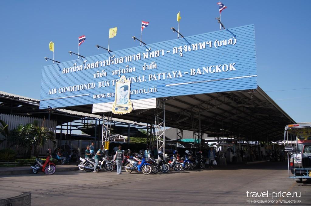 Северный автовокзал в Паттайе