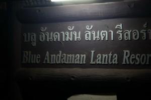 отель Blue Andaman остров Ланта, Таиланд