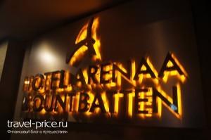 Хостел Arenaa Mounbatten в Куала-Лумпур (Малайзия)