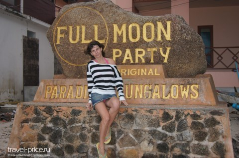 Full Moon Party остров Панган