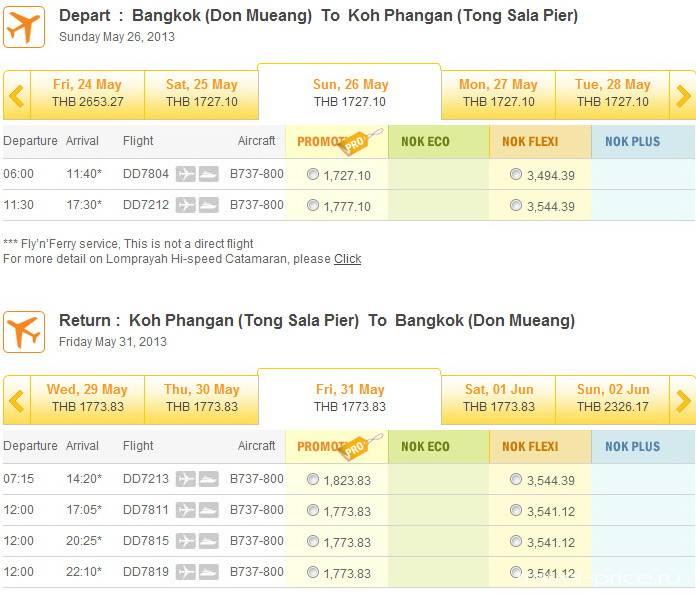 Бангкок-Панган и Панган-Бангкок