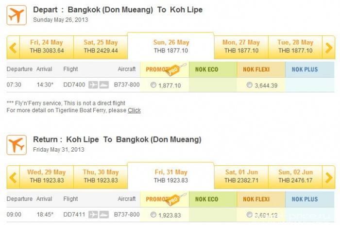 Бангкок-Липе и Липе-Бангкок