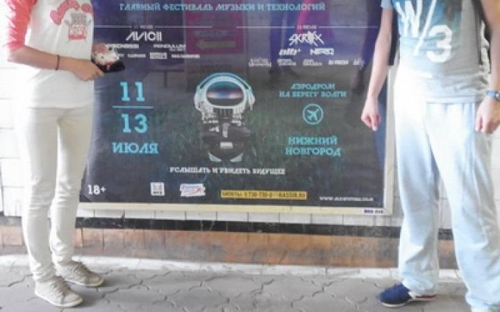 Alfa Future People и Нижний Новгород: хроника одних безумных выходных