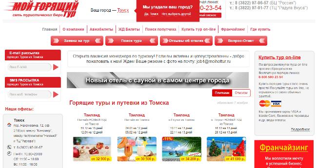 Moihottur.ru горящие туры