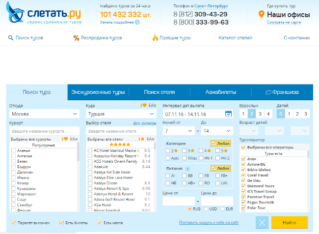 искат дешевые туры через Слетать.ру