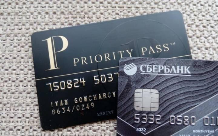 Priority pass от Сбербанка – как открыть для себя бизнес-залы аэропортов мира