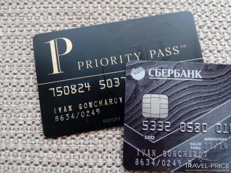 Условия получения карты приорити пасс в сбербанке