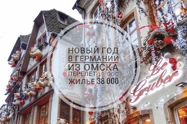 куда поехать на Новый год из Омска