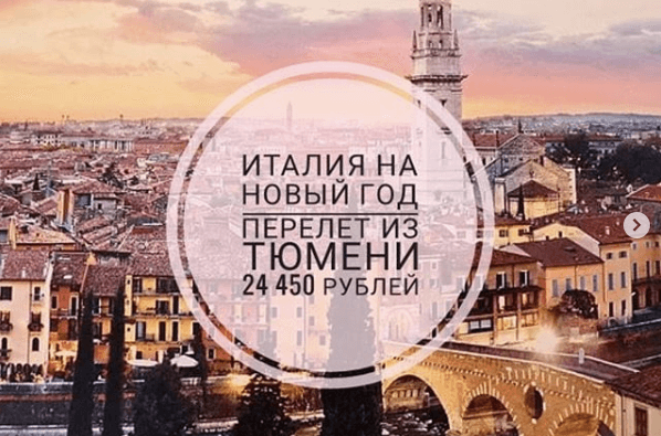 Италия из Тюмени на Новый год