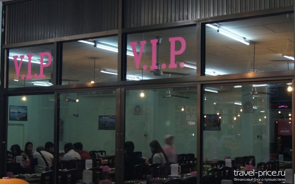 Кафе для пассажиров VIP-автобуса Бангкок-Краби