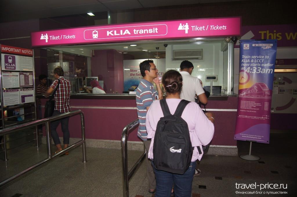 KLIA Transit Куала-Лумпур Малайзия